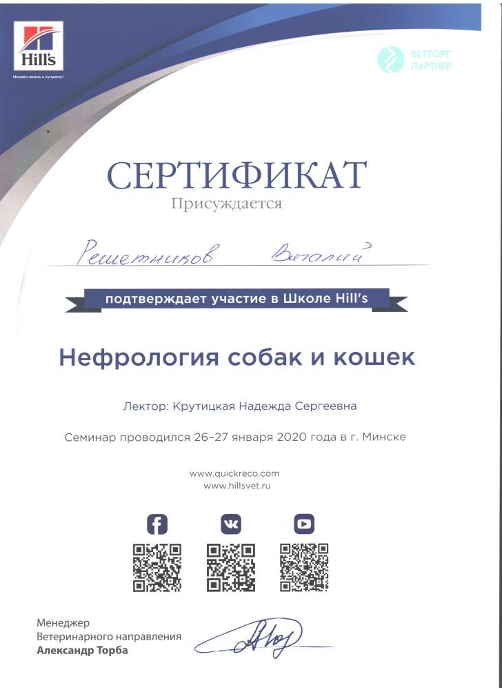 Reshetnikov-6
