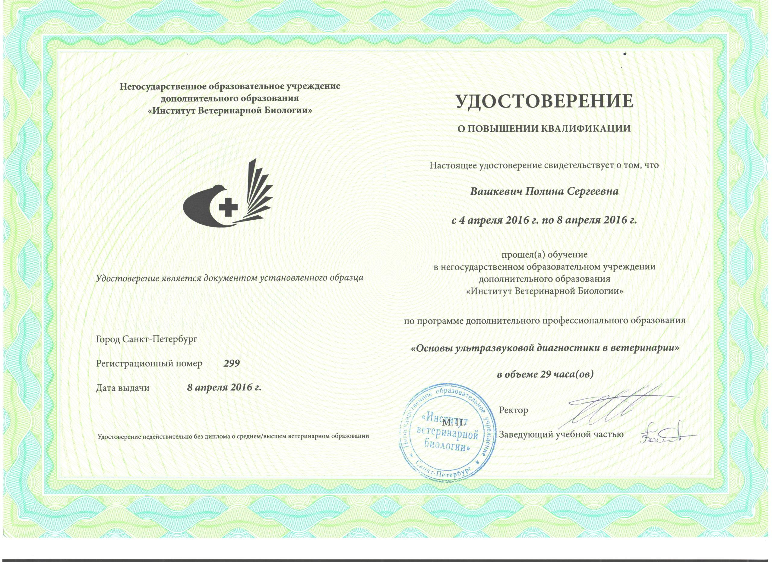 Vashkevich-7,horiz