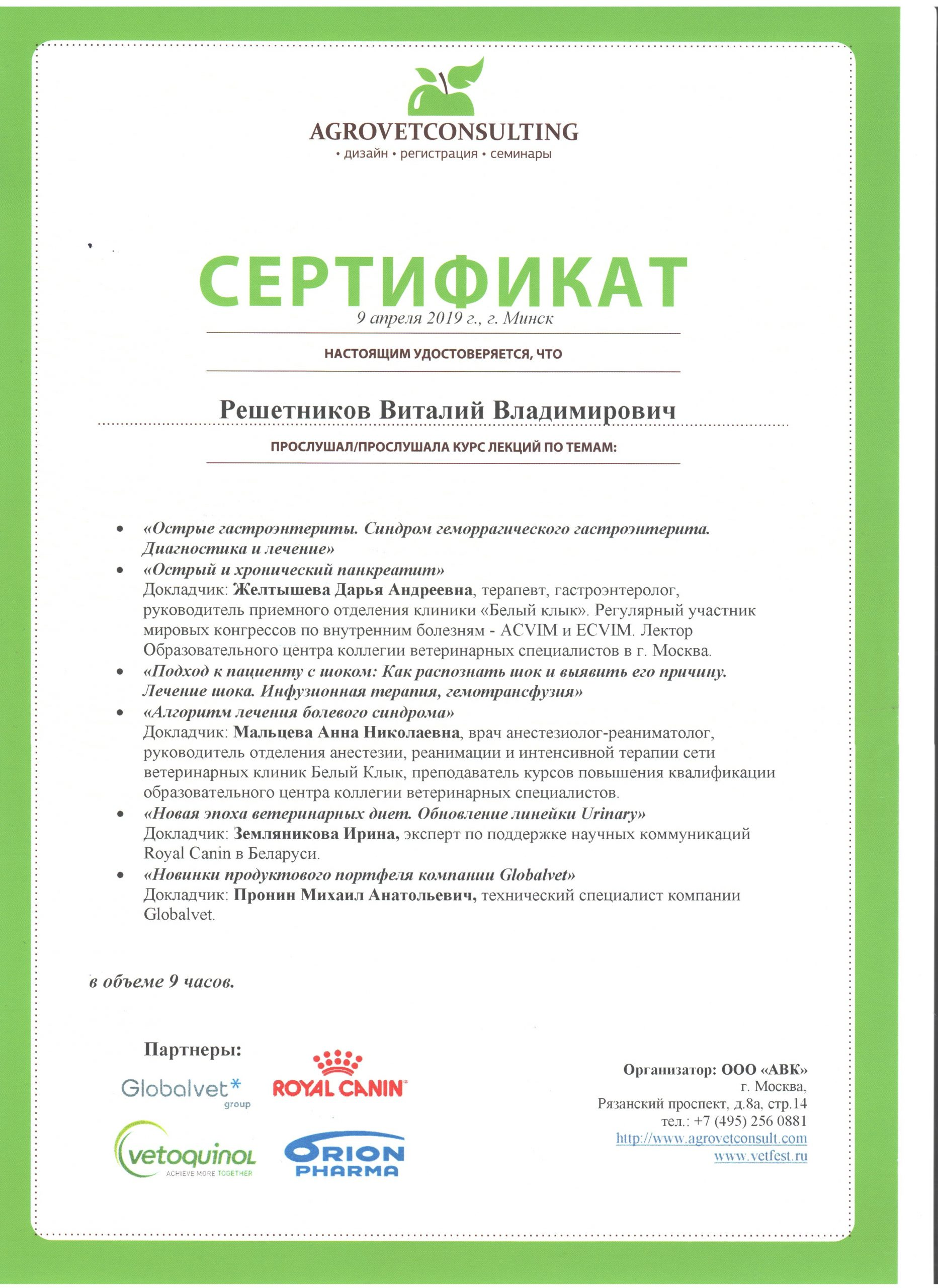 Reshetnikov-10
