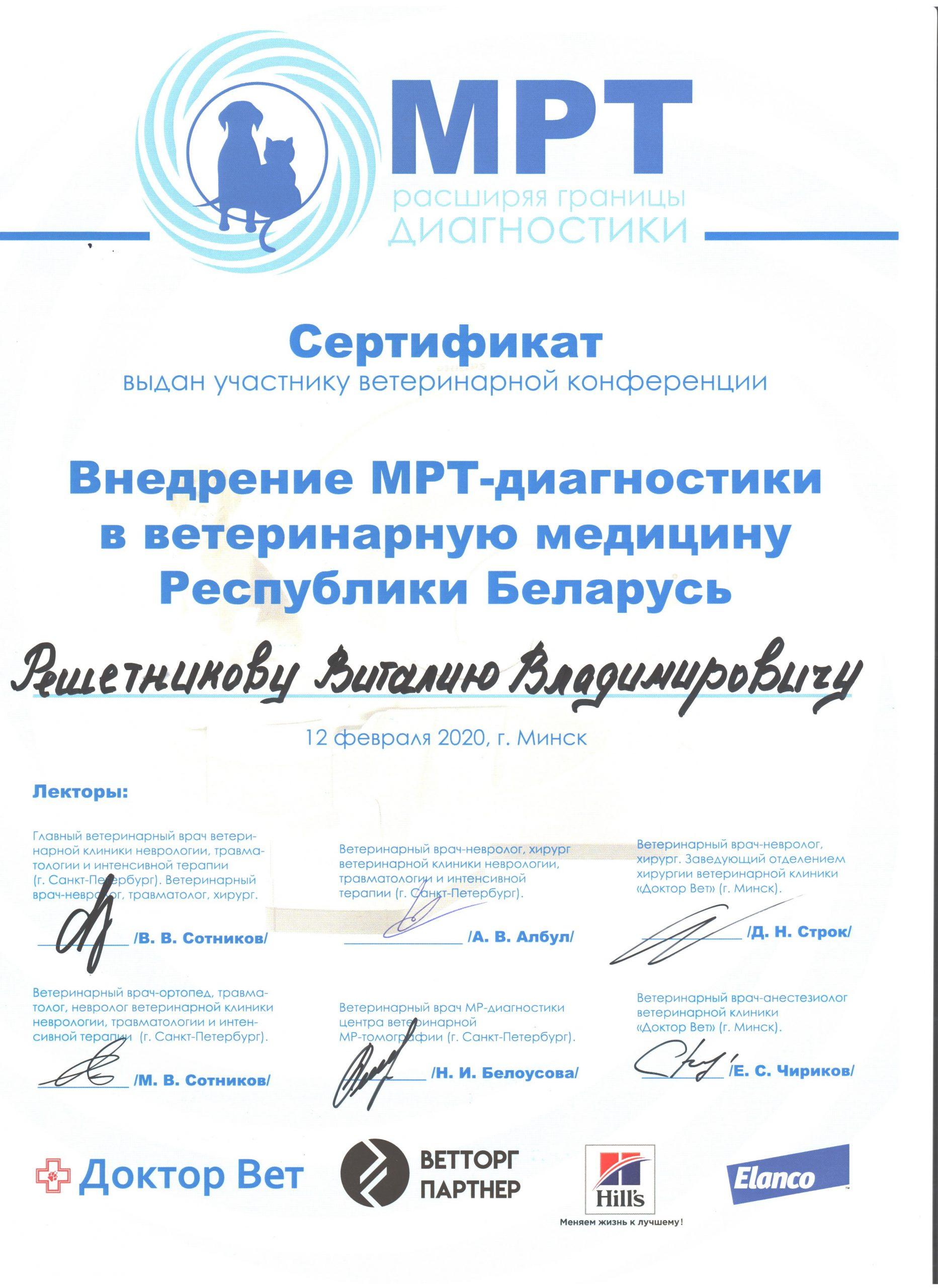 Reshetnikov-13